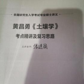 《土壤学》黄昌永考点精讲