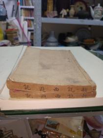 《新说西游记》存2厚册,卷一至卷二,卷五至卷六