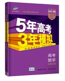 53高考 五三 2021B版5年高考3年模拟 曲一线科学备考  高考数学(天津市选考专用)