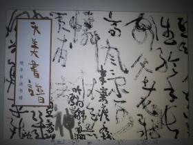 天美书谱:隋牟书法书谱
