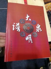 大明泉谱(16开影印本)