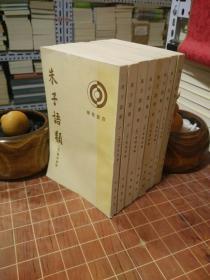 朱子语类 理学丛书 锁线 平装 全8册 一版四印 详见描述及图片