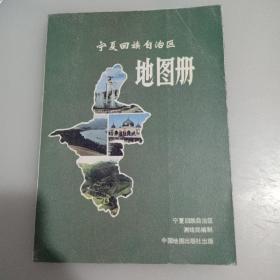 宁夏回族自治区地图册