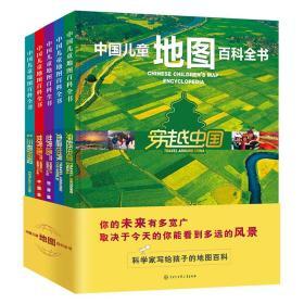 (精装绘本)中国儿童地图百科全书(全五册)