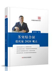 茎突综合征张庆泉2020观点(精)/中国医学临床百家