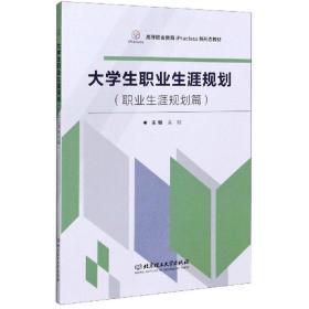 大学生职业生涯规划(职业生涯规划篇)