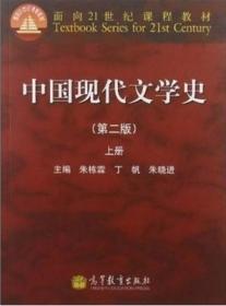 中国现代文学史/朱栋霖等/第2版/上