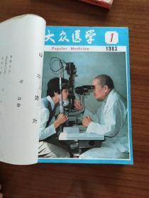 大众医学(1983年1一12册)