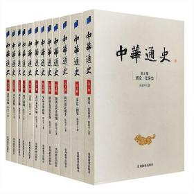 中华通史 全12册
