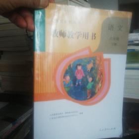 正版人教版语文六年级下册教师教学用书人民教育出版社 6六年级下册语文教师备课用书六下语文教参人教版