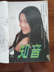 知音(1一12册)