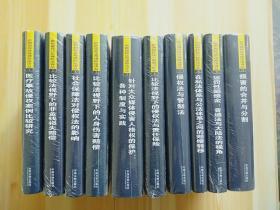 欧洲侵权法与保险法译丛【全10册】大32开精装 全新未拆封