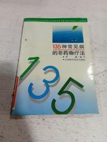 135种常见病的非药物疗法