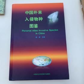 中国外来入侵物种图鉴