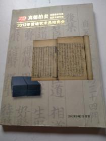江苏真德拍卖公司2012年首场古籍善本江苏文献专场拍卖图录