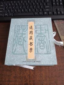 通用藏书票:中国嘉德四季拍卖会
