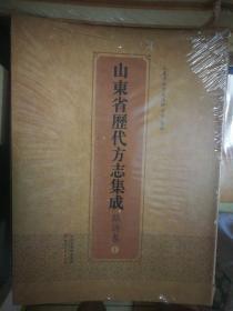 ZCD 山东省历代方志集成:临沂卷(1-5卷全五册、软精装、新书未开封)