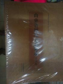 ZCD 山东省历代方志集成:潍坊卷(1-16全十六册、软精装未开封)
