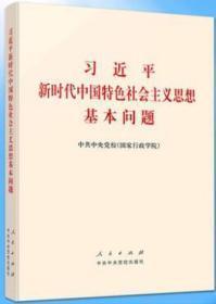 习近平新时代中国特色社会主义思想基本问题  平装版
