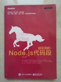 代码逆袭 超实用的Node.js代码段