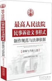 最高人民法院民事诉讼文书样式:制作规范与法律依据 律师与当事人卷