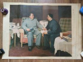 1977年彭彬,靳尚谊油画《你办事,我放心》,毛主席与华国锋。品见描述包快递。
