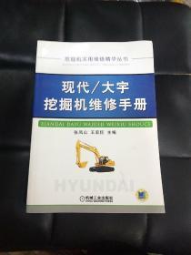 现代/大宇挖掘机维修手册