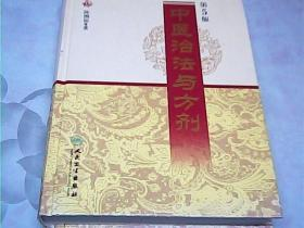 中医治法与方剂