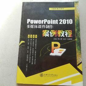 Powerpoint2010多媒体课件制作案例教程