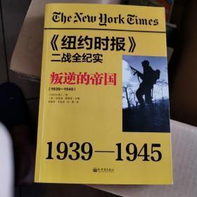 《纽约时报》二战全纪实:叛逆的帝国