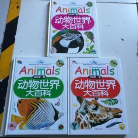 我的第一套动物世界大百科