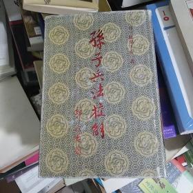孙子兵法校解(精装)馆藏