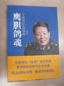 鹰胆鸽魂:罗援将军论国防  有作者签名  详见图片