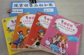 完美女孩的励志故事 习惯宝典 自信秘诀 私密手册四本合售