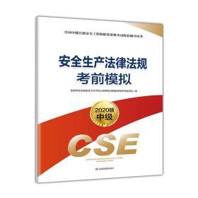 注册安全工程师2020安全生产法律法规考前模拟(2021版)应急管理出版社