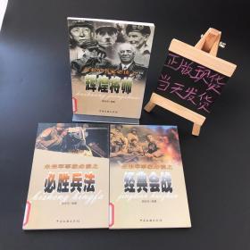 未来军事家必读之:必胜兵法、经典会战、辉煌将帅(3本合售) 一版一印