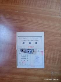 浙江省工农速成中学浙江大学附设工农速成学校1954年秋季招生入学考试准考证