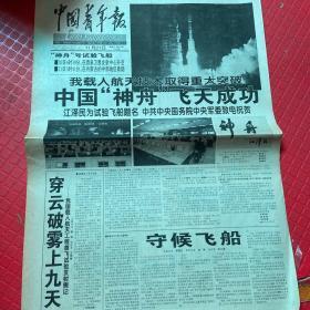 1999年11月21日中国青年报