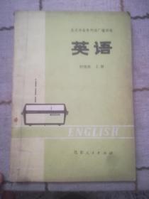 英语初级班上册