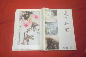 季刊:美术研究(1988年 第1期)//  16开 【购满100元免运费】