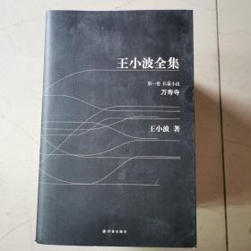 王小波全集.全十卷