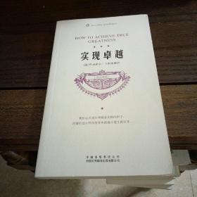 企鹅口袋书系列·伟大的思想:实现卓越(第3辑)(英汉双语)