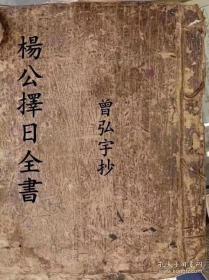 江西赣州三僚风水古籍,名师手抄本择日秘诀【曾弘宇】抄祖父《杨公择日全书》