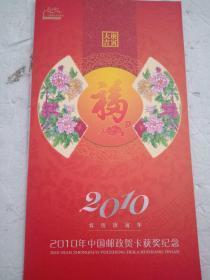 2010年中国邮政贺卡获奖纪念