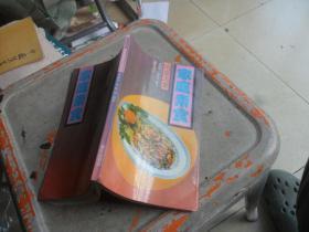 川菜大全 家庭素食