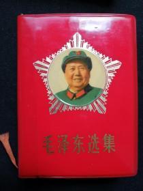 毛泽东选集一卷本 军装头像 品相很好