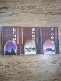 张建伟历史报告.晚清篇——世纪晚钟、最后的神话、流放紫禁城 (一版一印)