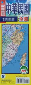 中华民国地图 秋海棠地图 2开 中华民国地图 秋海棠地图
