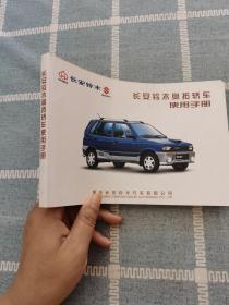 长安铃木奥拓轿车使用手册