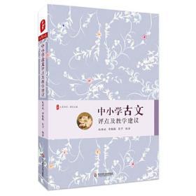 大夏书系:赵希斌·中小学古文评点及教学建议